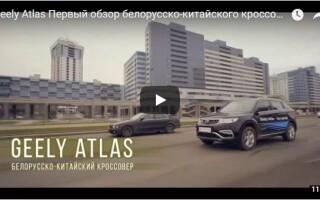 Видео-обзор и отзыв на Geely Atlas от Onliner Autovideo